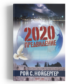 2020 Vision Russian